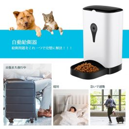 Smart Automatic Pet Feeder With Wireless Camera with Mobile App